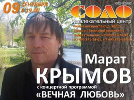 """Марат Крымов  с программой """"Вечная Любовь"""" 9 сентября 2012 года"""