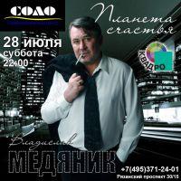 Владислав Медяник с программой «Планета счастья» 28 июля 2012 года