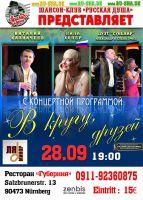 Концертная программа «В кругу друзей» 28 сентября 2012 года