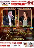 Концертная программа «У реки два берега» 28 сентября 2012 года
