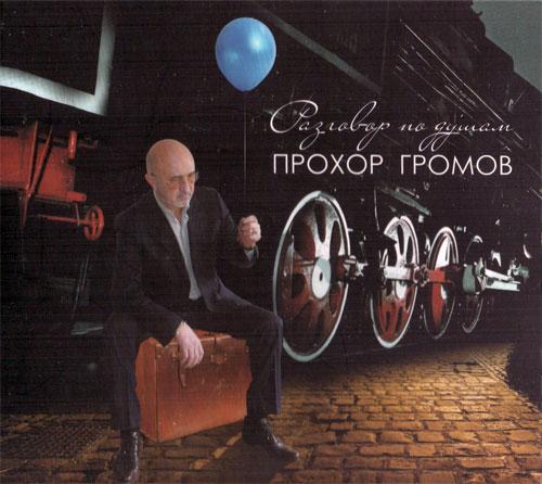 Новый альбом Прохора Громова «Разговоры по душам» 2011 1 января 2012 года