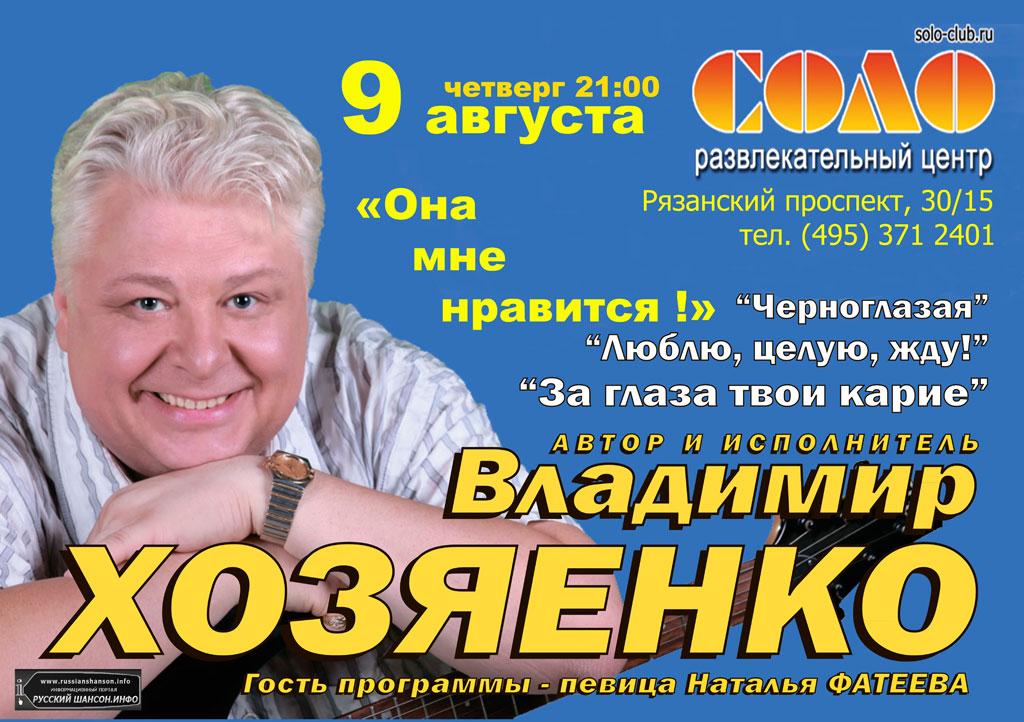 """Владимир Хозяенко в программе  """"Она мне нравится"""" 9 августа 2012 года"""