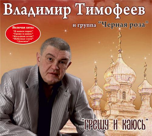 Новый альбом Владимира Тимофеева «Грешу и каюсь» 2012 2 августа 2012 года