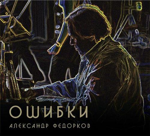 Первый сольный альбом Александра Федоркова «Ошибки» 2012 9 августа 2012 года