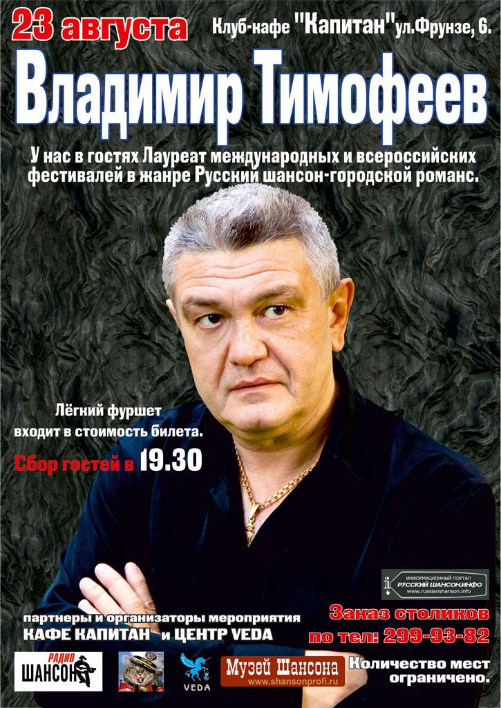 Владимир Тимофеев в клуб-кафе «Капитан» 23 августа 2012 года