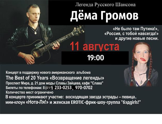 Дема Громов - Возвращения легенды Русского Шансона 11 августа 2012 года