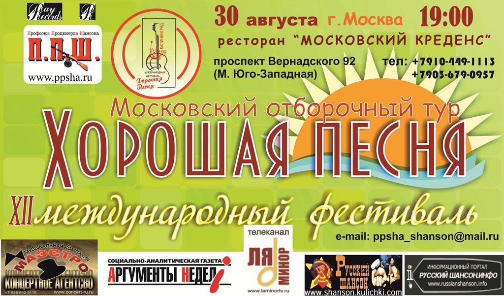 Московский отборочный тур Хорошая Песня 30 августа 2012 года