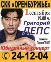 Юбилейный концерт - Григорий Лепс 1 сентября 2012 года