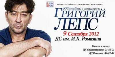 Юбилейные концерты - Григорий Лепс 9 сентября 2012 года