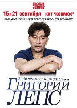 Юбилейные концерты - Григорий Лепс 15 сентября 2012 года