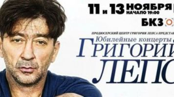 Юбилейные концерты - Григорий Лепс 11 ноября 2012 года