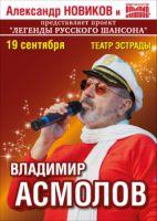 Концерт - Владимир Асмолов в Театре Эстрады 19 сентября 2012 года
