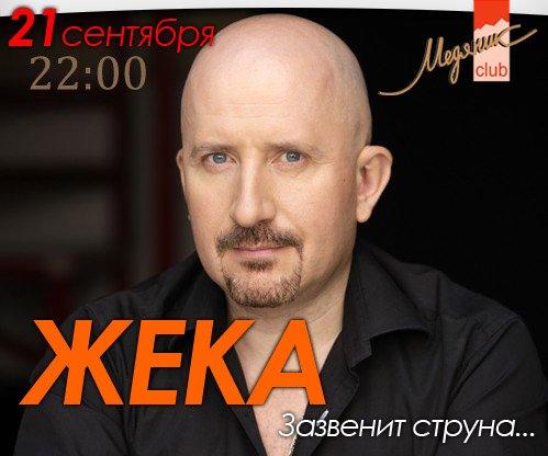 Жека «Зазвенит струна» 21 сентября 2012 года