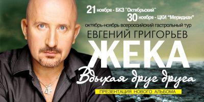 Жека презентация нового альбома «Вдыхая друг друга» 21 ноября 2012 года
