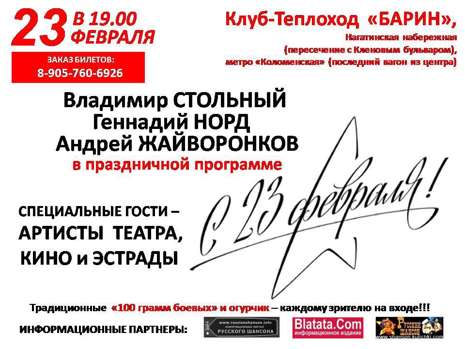 Большой Праздничный Концерт 23 февраля 2012 года