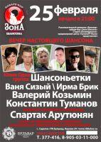 Вечер настоящего шансона 25 февраля 2012 года