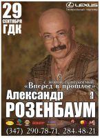 Александр Розенбаум с новой программой «Вперед в прошлое» 29 сентября 2012 года