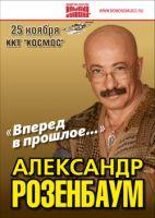 Александр Розенбаум с новой программой «Вперед в прошлое...» 25 ноября 2012 года