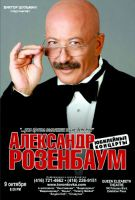 Александр Розенбаум - юбилейные концерты 9 октября 2012 года