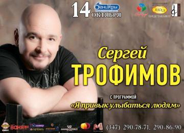 Сергей Трофимов с программой «Я привык улыбаться людям» 14 октября 2012 года