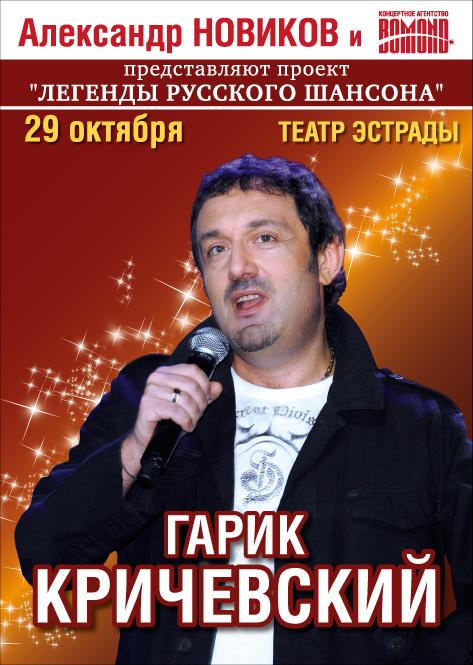 Гарик Кричевский в Театре Эстрады 29 октября 2012 года