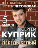Сергей Куприк с сольной программой  «Лебедь белый» 5 октября 2012 года