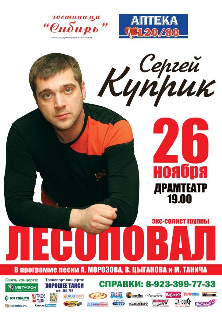 Концерт - Сергей Куприк 26 ноября 2012 года