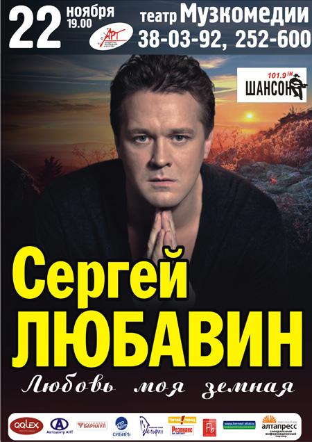 Концерт Сергея Любавина «Любовь моя земная» 22 ноября 2012 года