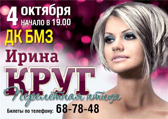Ирина Круг с новой программой «Перелетная птица» 4 октября 2012 года
