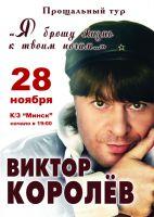 Виктор Королев с программой «Я брошу жизнь к твоим ногам..» 28 ноября 2012 года