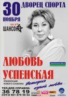 Любовь Успенская презантация альбома «История одной любви» 30 ноября 2012 года