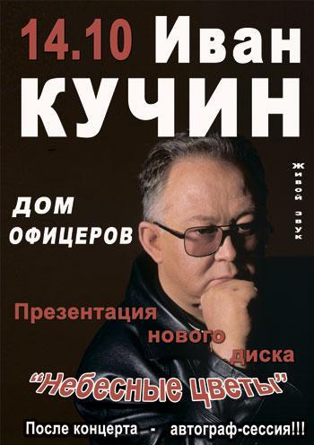 Иван Кучин презентация нового альбома «Небесные цветы» 14 октября 2012 года