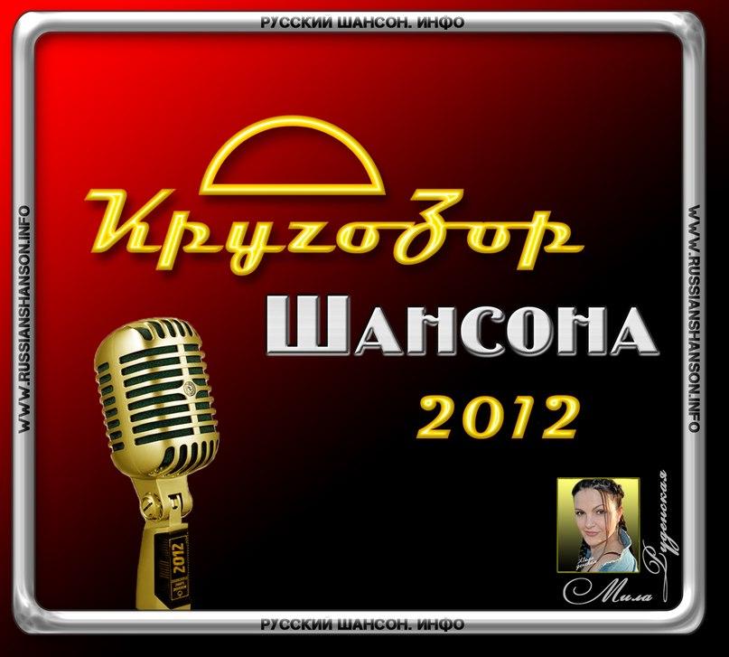 Проект «Кругозор Шансона» 2012 15 ноября 2012 года