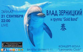 Сольный концерт Влада Зерницкого 21 сентября 2012 года