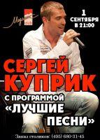 Сергей Куприк с программой «Лучшие песни» 1 сентября 2012 года