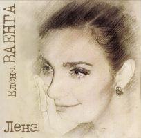 Новый альбом Елены Ваенги  «Лена» 2012 4 сентября 2012 года