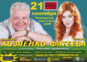 """Владимир Хозяенко в программе  """"Она мне нравится"""" 21 сентября 2012 года"""