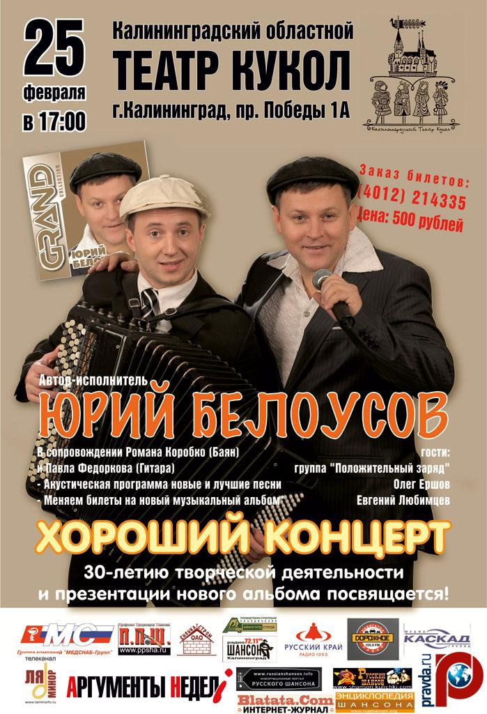 Юрий Белоусов «Хороший концерт» 25 февраля 2012 года
