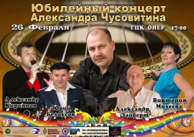 Юбилейный концерт Александра Чусовитина 26 февраля 2012 года