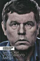 Александр Новиков презентует книгу «Записки уголовного барда» 7 сентября 2012 года