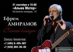 Творческий вечер Ефрема Амирамова «А у меня сегодня осень» 21 сентября 2012 года