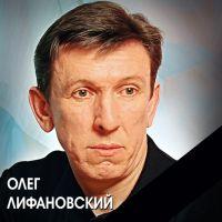 25 августа в Рязани на 52-ом году жизни скончался Олег Лифановский 25 августа 2012 года