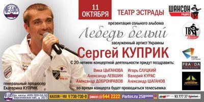 Сергей Куприк презентация сольного альбома  «Лебедь белый» 11 октября 2012 года