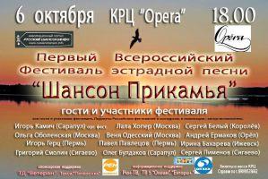 """Фестиваль """"Шансон Прикамья"""" 6 октября 2012 года"""