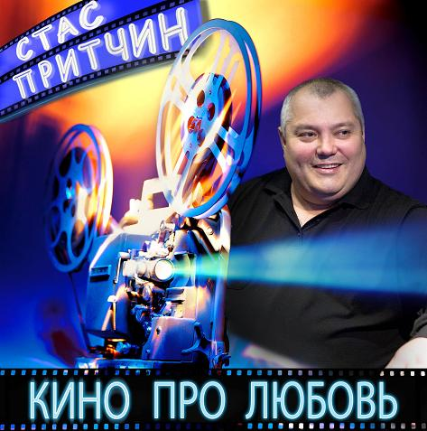 Новый альбом автора-исполнителя Стаса Притчина «Кино про любовь» 17 сентября 2012 года