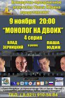 Влад Зерницкий и Паша Юдин «Монолог на двоих 4 серия или 30 лет назад» 9 ноября 2012 года