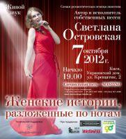 Светлана Островская «Женские истории, разложенные по нотам» 7 октября 2012 года