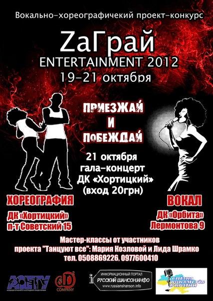 Всеукраинский Проект-Конкурс Запорожье 19 октября 2012 года