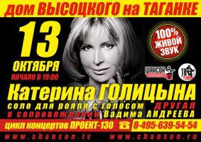 """Катерина Голицына: Соло для рояля с голосом """"Другая"""" 13 октября 2012 года"""