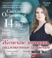 Светлана Островская «Женские истории, разложенные по нотам» 14 октября 2012 года